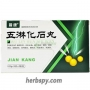 Wu Ling Hua Shi Wan for stranquria or prostatitis or cystitis