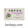 Yatongting Diwan for wind fire toothache or pericoronitis toothache