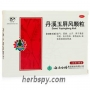 Danxi Yupingfeng Keli for physical weakness easy to get cold