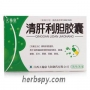 Qing Gan Li Dan Capsule for loss of appetite ribs pain fatigue yellow urine