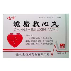 Chan She Jiu Xin Pills for angina pectoris or chest tightness due to CHD