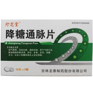 Jiangtang Tongmai Tablet for type II diabetes with polyuria or weight loss